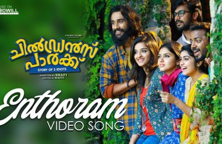 Enthoram Enthoram Song Lyrics
