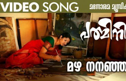 Mazha Nananja Song Lyrics – Padmini Movie